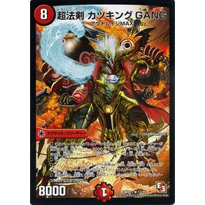 デュエルマスターズ 超法剣 カツキング GANG/DMR11/ウルトラVマスター/デュエマ card-museum
