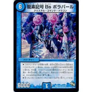 デュエルマスターズ 龍素記号 Bs ボラパール/DMR13/龍解ガイギンガ/デュエマ|card-museum