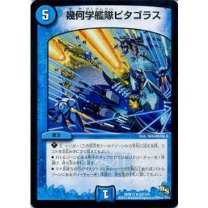 デュエルマスターズ 幾何学艦隊ピタゴラス/DMR13/龍解ガイギンガ/デュエマ|card-museum