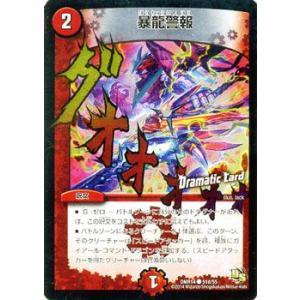 デュエルマスターズ 暴龍警報(ドラマティックカード)/DMR14/暴龍ガイグレン/デュエマ|card-museum