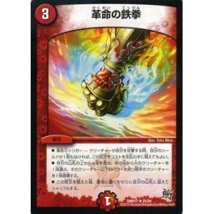 デュエルマスターズ 革命の鉄拳/DMR17/第1章/燃えろドギラゴン!!/デュエマ