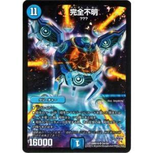 デュエルマスターズ 完全不明(スーパーレアカード)/革命 禁断のドキンダムX(DMR19)/ デュエマ