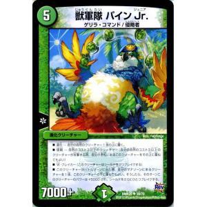 デュエルマスターズ 獣軍隊 パインJr./革命 正体判明のギュウジン丸!! (DMR20)/ デュエマ