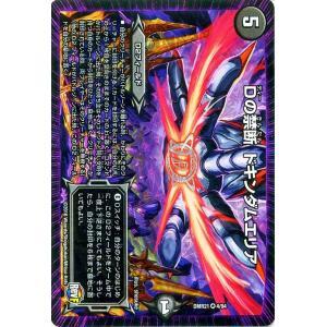 デュエルマスターズ Dの禁断 ドキンダムエリア(ベリーレアカード)/革命ファイナル「ハムカツ団とドギラゴン剣」(DMR21)/ デュエマ