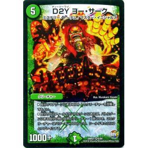 デュエルマスターズ D2Y ヨー・サーク(ベリーレアカード)/革命ファイナル「ハムカツ団とドギラゴン剣」(DMR21)/ デュエマ DMR21-006/94|card-museum