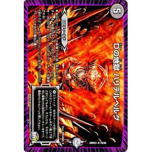 デュエルマスターズ Dの地獄 ハリデルベルグ(レアカード)/革命ファイナル「ハムカツ団とドギラゴン剣」(DMR21)/ デュエマ|card-museum