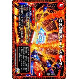 デュエルマスターズ Dの炎闘 アリーナ・カモーネ(レアカード)/革命ファイナル「ハムカツ団とドギラゴン剣」(DMR21)/ デュエマ|card-museum