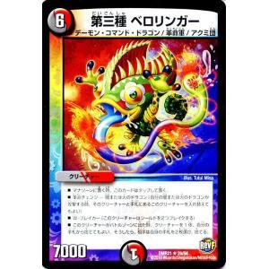デュエルマスターズ 第三種 ベロリンガー(レア)/革命ファイナル 第1章「ハムカツ団とドギラゴン剣」(DMR211)/ シングルカード DMR21-026/94|card-museum