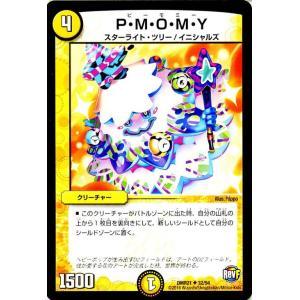 デュエルマスターズ P・M・O・M・Y/革命ファイナル「ハムカツ団とドギラゴン剣」(DMR21)/ デュエマ DMR21-032/94|card-museum