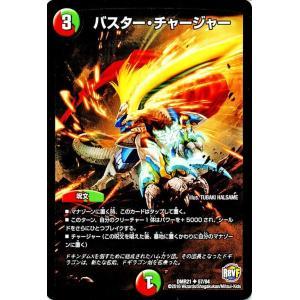 デュエルマスターズ バスター・チャージャー/革命ファイナル「ハムカツ団とドギラゴン剣」(DMR21)/ デュエマ DMR21-057/94|card-museum