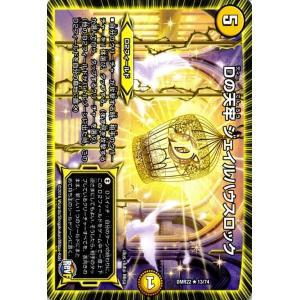 デュエルマスターズ Dの天牢 ジェイルハウスロック(レアカード)/革命ファイナル 世界は0だ!!ブラックアウト!!(DMR22)/ デュエマ|card-museum