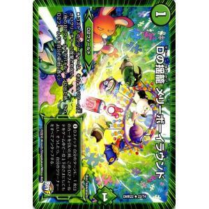 デュエルマスターズ Dの揺籠 メリーボーイラウンド(レアカード)/革命ファイナル 世界は0だ!!ブラックアウト!!(DMR22)/ デュエマ|card-museum
