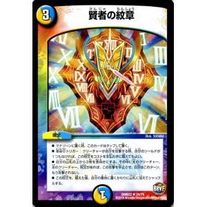 デュエルマスターズ 賢者の紋章(レア)/革命ファイナル 世界は0だ!!ブラックアウト!!(DMR22)/ シングルカード|card-museum