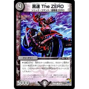 デュエルマスターズ 黒速 The ZERO/革命ファイナル 世界は0だ!!ブラックアウト!!(DMR22)/ デュエマ