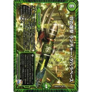 デュエルマスターズ / Dの爆撃 ランチャー・ゲバラベース(レア)/革命ファイナル 最終章 ドギラゴールデンvsドルマゲドンX(DMR23)