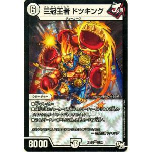 デュエルマスターズ/三冠王者 ドツキング(ベリーレア)/ジョーカーズ参上!! card-museum