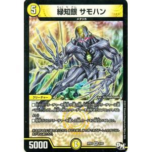 デュエルマスターズ/緑知銀 サモハン(ベリーレア)/ジョーカーズ参上!! card-museum