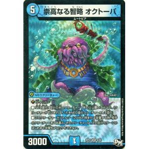 デュエルマスターズ/崇高なる智略 オクトーパ(ベリーレア)/ジョーカーズ参上!! card-museum