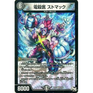 デュエルマスターズ/電殺医 ストマック(ベリーレア)/ジョーカーズ参上!! card-museum
