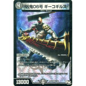 デュエルマスターズ/凶鬼06号 ギーコギルス(ベリーレア)/ジョーカーズ参上!! card-museum