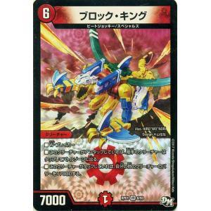 デュエルマスターズ/ブロック・キング(ベリーレア)/ジョーカーズ参上!! card-museum