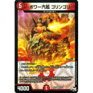 デュエルマスターズ/ボワー汽艦 ゴリンゴリ(ベリーレア)/ジョーカーズ参上!! card-museum