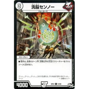 デュエルマスターズ/洗脳センノー(レア)/ジョーカーズ参上!! card-museum