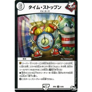 デュエルマスターズ/タイム・ストップン(レア)/ジョーカーズ参上!! card-museum