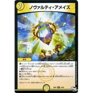 デュエルマスターズ/ノヴァルティ・アメイズ(レア)/ジョーカーズ参上!! card-museum