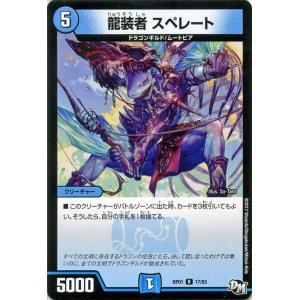 デュエルマスターズ/龍装者 スペレート(レア)/ジョーカーズ参上!! card-museum