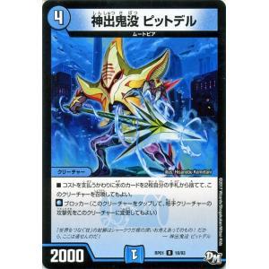 デュエルマスターズ/神出鬼没 ピットデル(レア)/ジョーカーズ参上!! card-museum