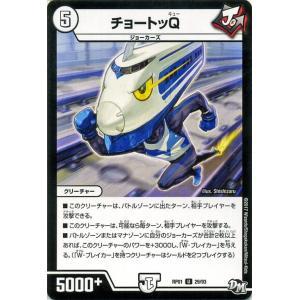 デュエルマスターズ/チョートッQ(アンコモン)/ジョーカーズ参上!! card-museum