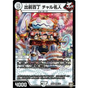 デュエルマスターズ 双極篇 出前百丁 チャル名人(ベリーレア) 轟快!!ジョラゴンGoFight!!(DMRP05) card-museum