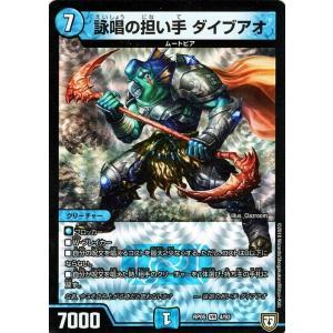 デュエルマスターズ 双極篇 詠唱の担い手 ダイブアオ(ベリーレア) 轟快!!ジョラゴンGoFight!!(DMRP05) card-museum