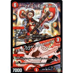 """デュエルマスターズ 双極篇 ツイン""""LES""""ポール / 「ミュージック・スタァァァト!!!」(ベリーレア) 轟快!!ジョラゴンGoFight!!(DMRP05) card-museum"""