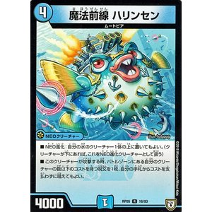デュエルマスターズ 双極篇 魔法前線 ハリンセン(レア) 轟快!!ジョラゴンGoFight!!(DMRP05) card-museum