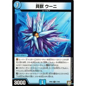 デュエルマスターズ 双極篇 貝獣 ウーニ(レア) 轟快!!ジョラゴンGoFight!!(DMRP05) card-museum