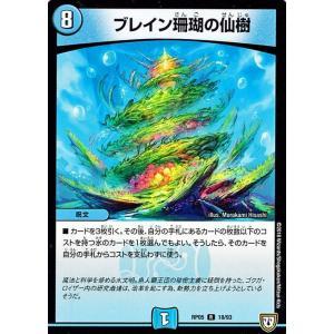 デュエルマスターズ 双極篇 ブレイン珊瑚の仙樹(レア) 轟快!!ジョラゴンGoFight!!(DMRP05) card-museum