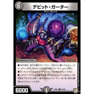デュエルマスターズ 双極篇 デビット・ガーター(レア) 轟快!!ジョラゴンGoFight!!(DMRP05) card-museum