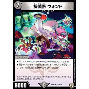 デュエルマスターズ 双極篇 採菌医 ウォンド(レア) 轟快!!ジョラゴンGoFight!!(DMRP05) card-museum