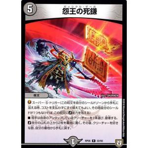 デュエルマスターズ 双極篇 怨王の死鎌(レア) 轟快!!ジョラゴンGoFight!!(DMRP05) card-museum