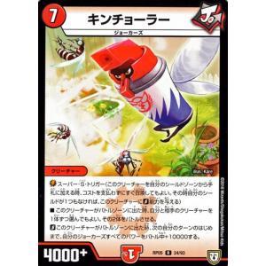 デュエルマスターズ 双極篇 キンチョーラー(レア) 轟快!!ジョラゴンGoFight!!(DMRP05) card-museum