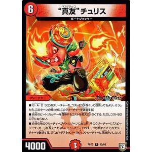 """デュエルマスターズ 双極篇 """"真友""""チュリス(レア) 轟快!!ジョラゴンGoFight!!(DMRP05) card-museum"""