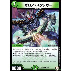 デュエルマスターズ 双極篇 ゼロノ・スタッガー(レア) 轟快!!ジョラゴンGoFight!!(DMRP05) card-museum