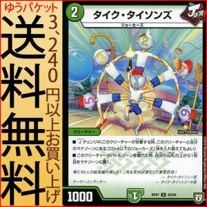 デュエルマスターズ 双極篇 タイク・タイソンズ(アンコモン) †ギラギラ†煌世主と終葬のQX!!(DMRP07)   デュエマ 自然文明 クリーチャー card-museum