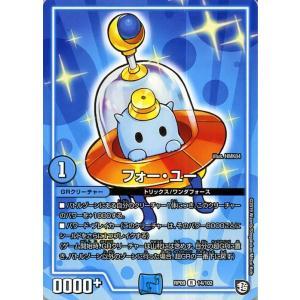 デュエルマスターズ 超天篇 フォー・ユー(レア) 新世界ガチ誕!! 超GRとオレガ・オーラ!!(DMRP09) | デュエマ 水文明 GRクリーチャー|card-museum