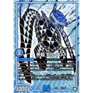 デュエルマスターズ 甲殻 TS‐10(コモン) 青きC.A.P.と漆黒の大卍罪(DMRP10) | デュエマ 超天篇 水文明 GRクリーチャー|card-museum