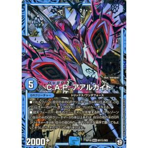 デュエルマスターズ C.A.P.アアルカイト(シークレットレア) 青きC.A.P.と漆黒の大卍罪(DMRP10) | デュエマ 超天篇  GRクリーチャー キャプテンアアルカイト|card-museum