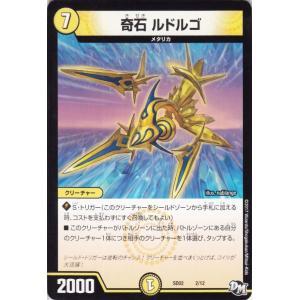 デュエルマスターズ/奇石 ルドルゴ(プロモーション)/ヒーローデッキ キラのラビリンス|card-museum