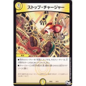 デュエルマスターズ/ストップ・チャージャー(プロモーション)/ヒーローデッキ キラのラビリンス|card-museum